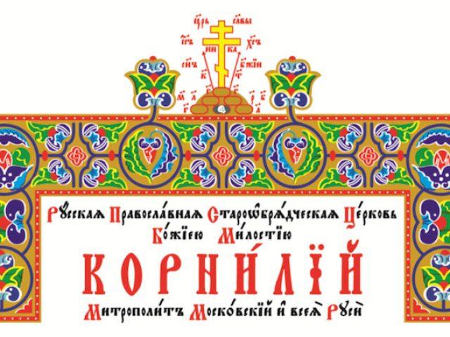 Архипастырское поздравление с Рожеством Христовым — 2019