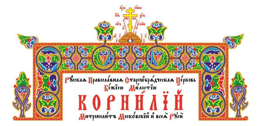 Архипастырское поздравление с Рожеством Христовым