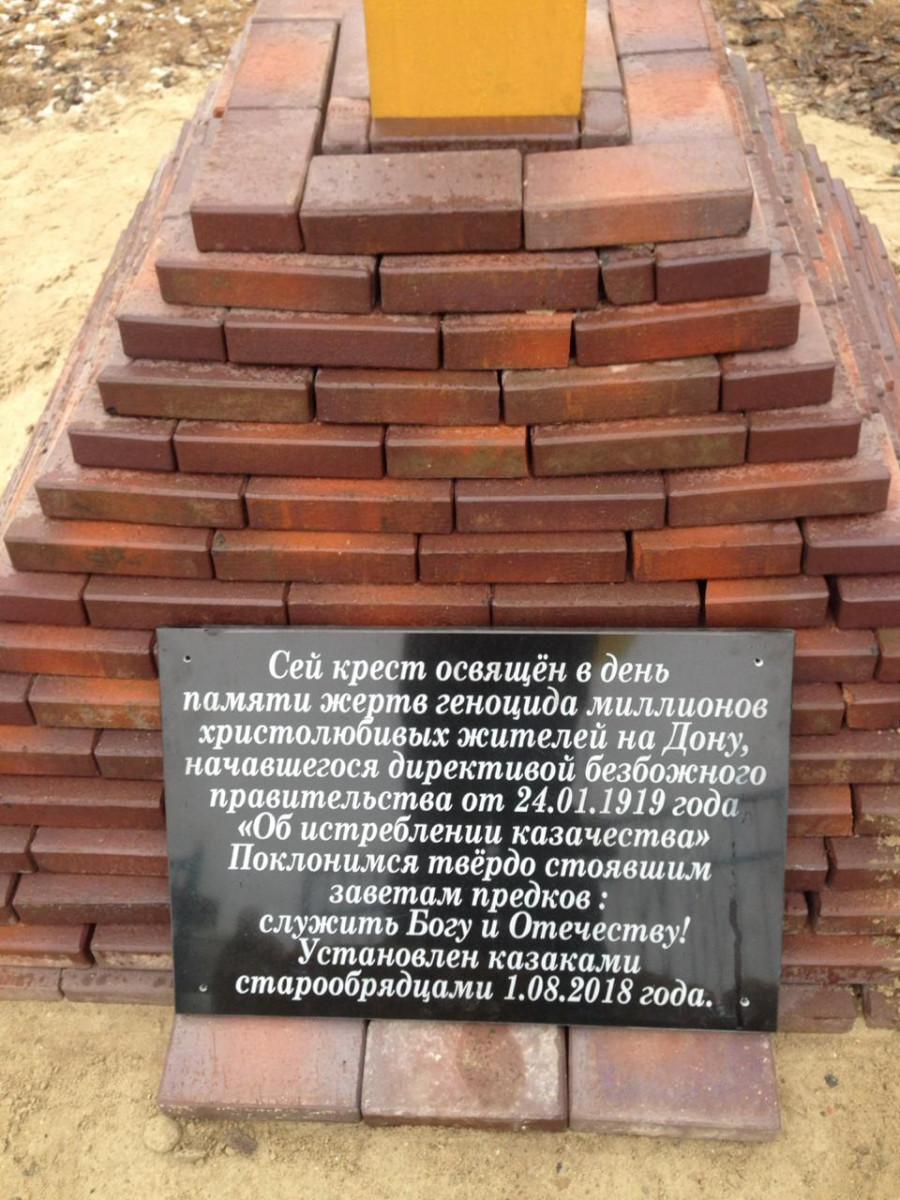 В память о геноциде казачества