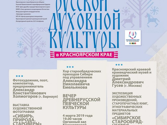 Дни русской духовной культуры в Красноярске