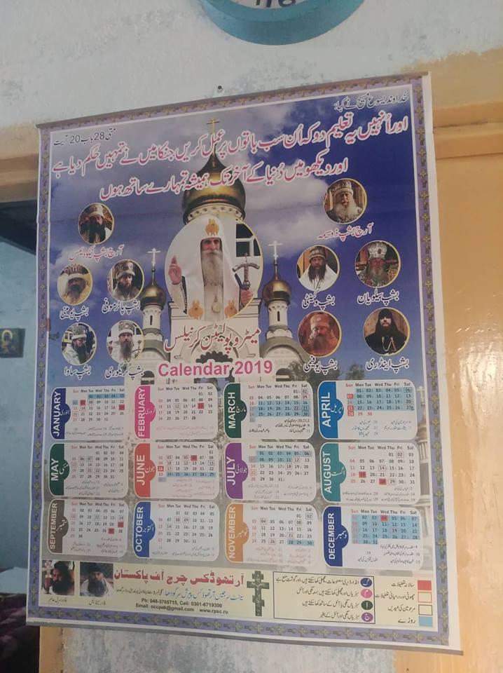 Впервые в истории издан Православный календарь на языке урду в Пакистане