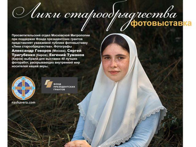 Фотовыставка «Лики старообрядчества» откроется 11 мая на Рогожском