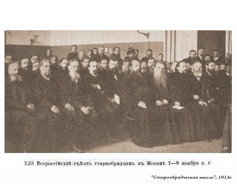 Деятельность старообрядческих съездов в сфере образования