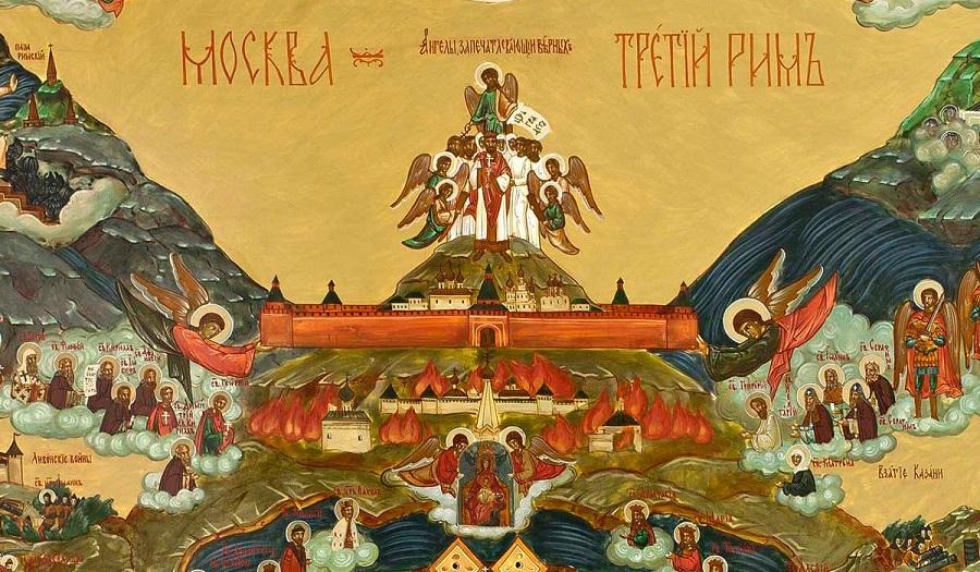 Традиционно-христианская основа концепции «Москва — Третий Рим»
