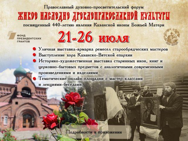 Живое наследие древлеправославной культуры