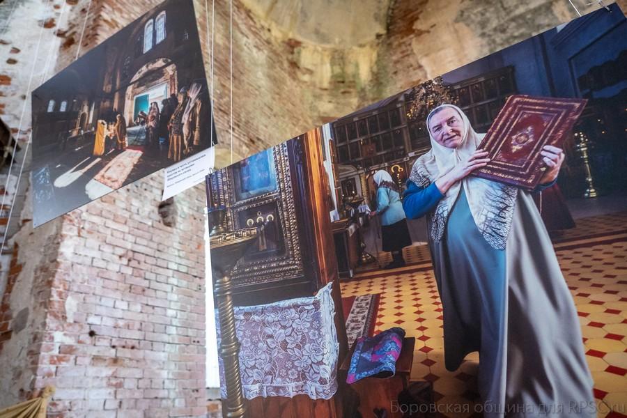 Фотовыставка «Боровск. Братья и сестры»