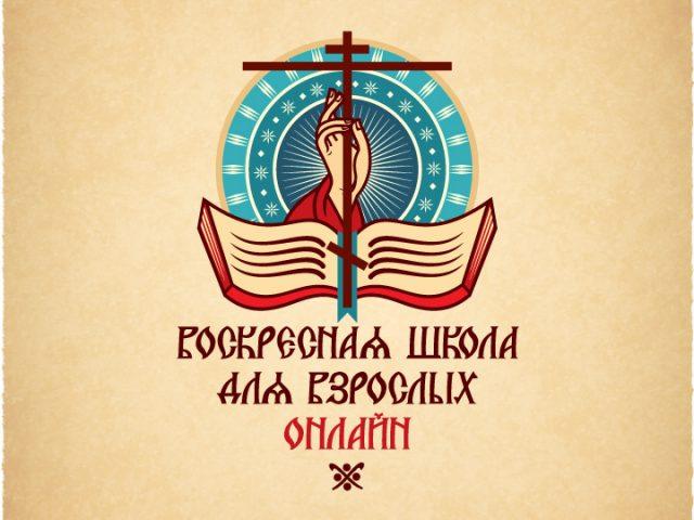 Первый вебинар «Воскресной школы онлайн» пройдет в грядущее воскресенье