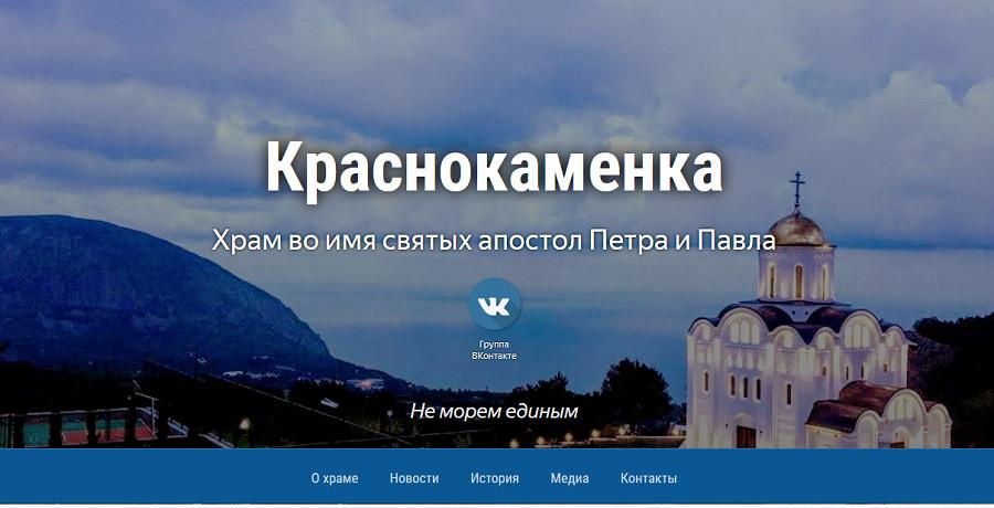 Более 50 мини-сайтов общин создано на официальном сайте Митрополии