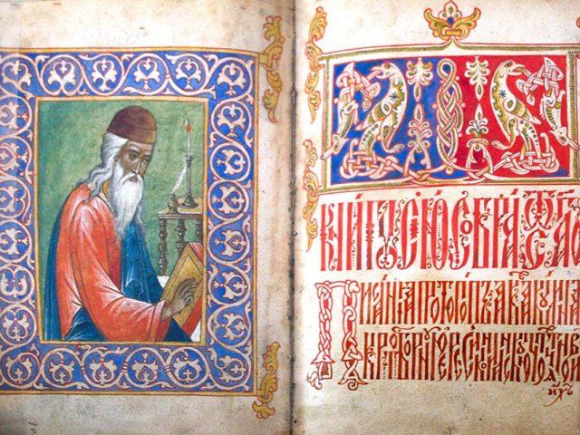 Похвальное слово святому священномученику и исповеднику Авва́куму