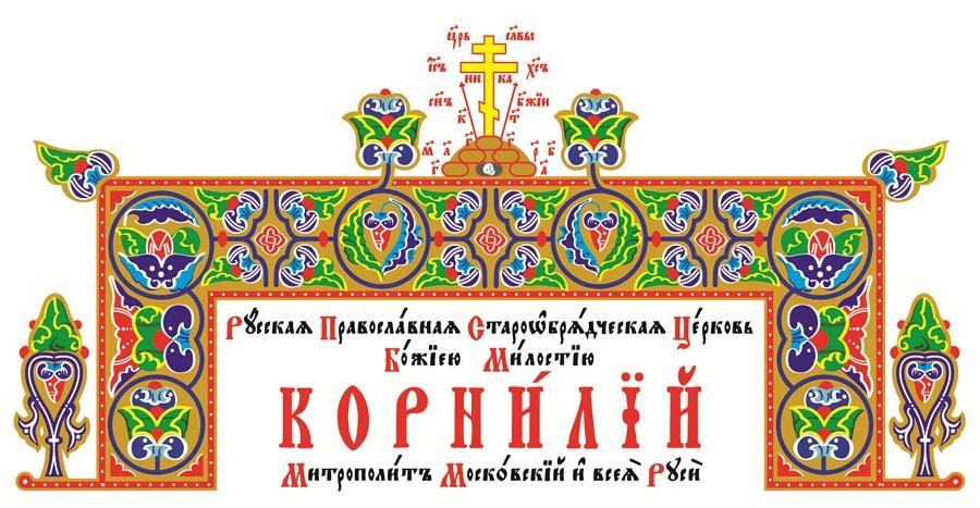 Архипастырское поздравление с Рожеством Христовым — 2020