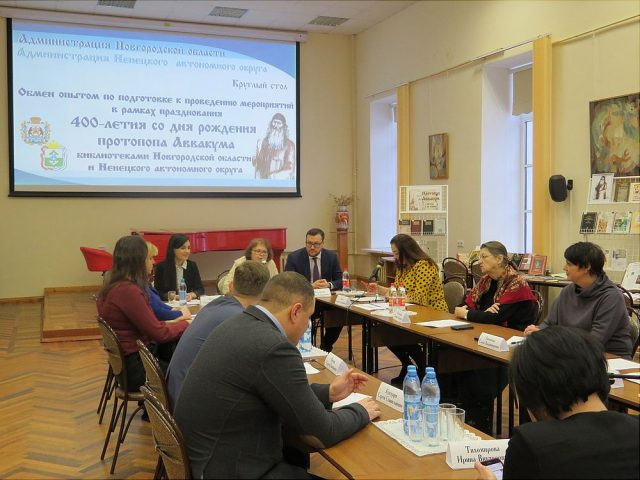 Программу 400-летия протопопа Аввакума в северных регионах страны обсудили за круглым столом
