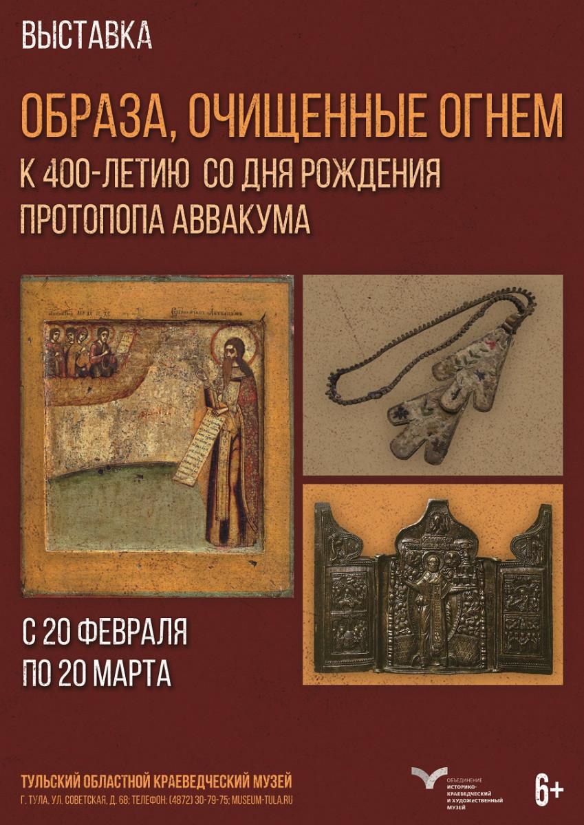 Экспозицию по истории старообрядчества готовят в Туле