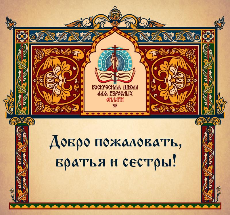 Началось II полугодие в «Воскресной школе онлайн»