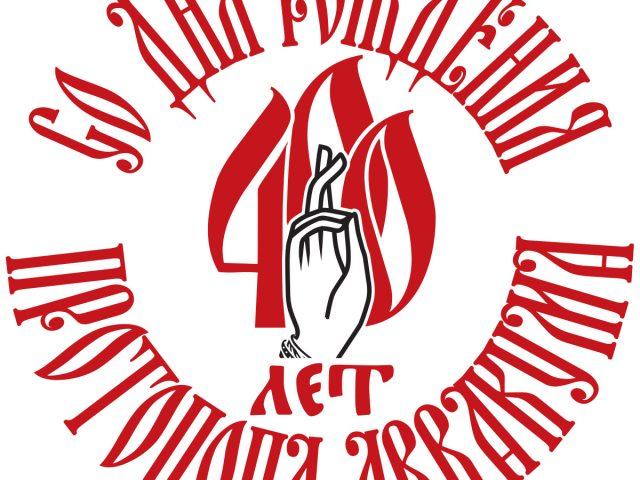Результаты конкурса на разработку графического знака (логотипа) для мероприятий, посвящённых 400-летию со дня рождения священномученика и исповедника протопопа Аввакума