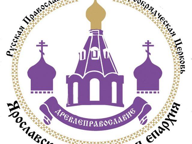 Священство Ярославско-Костромской епархии собралось на внеплановое совещание