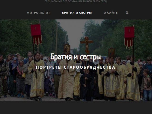 РПСЦ в фотографиях: новый сайт Московской Митрополии начинает свою работу
