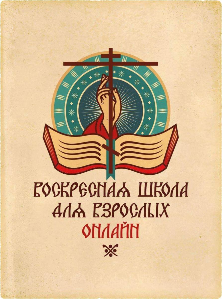 """Митрополит Корнилий откроет завершающий  вебинар  """"Воскресной школы онлайн"""""""
