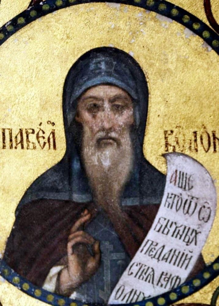 Священномученик Павел, епископ Коломенский
