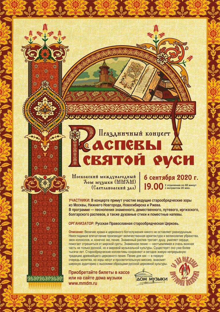 """Концерт """"Распевы святой Руси"""""""