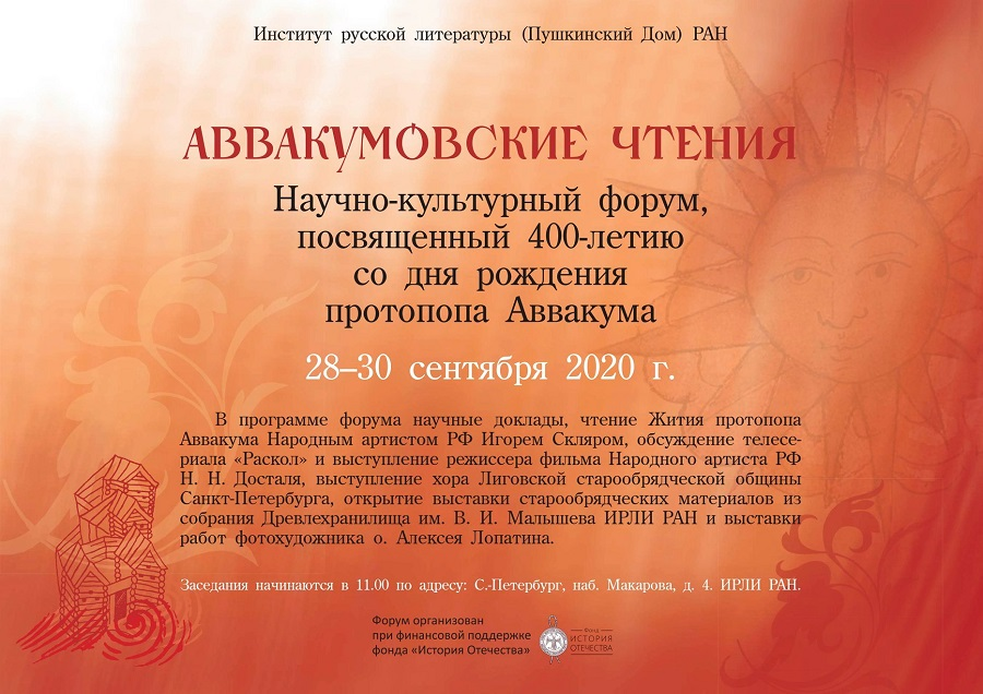 Аввакумовские чтения проходят в эти дни в Санкт-Петербурге