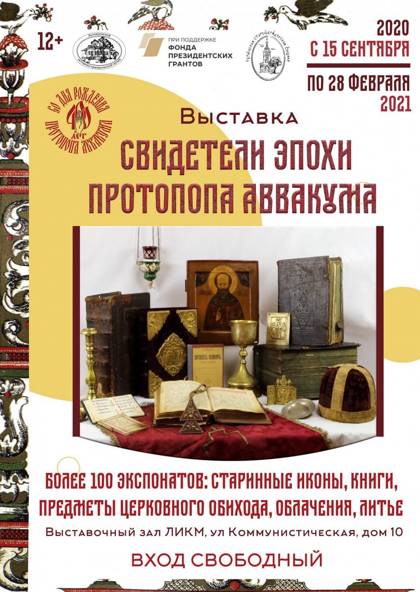 В Тураево откроется выставка «Свидетели эпохи протопопа Аввакума»