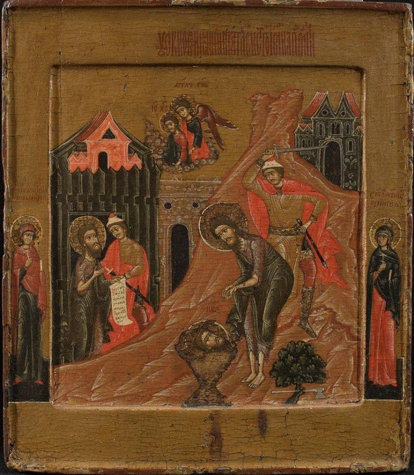 Усекновение главы пророка и Предотечи Крестителя Господня Иоанна