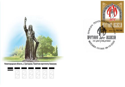 Почтовый конверт и марка по случаю 400-летия протопопа Аввакума