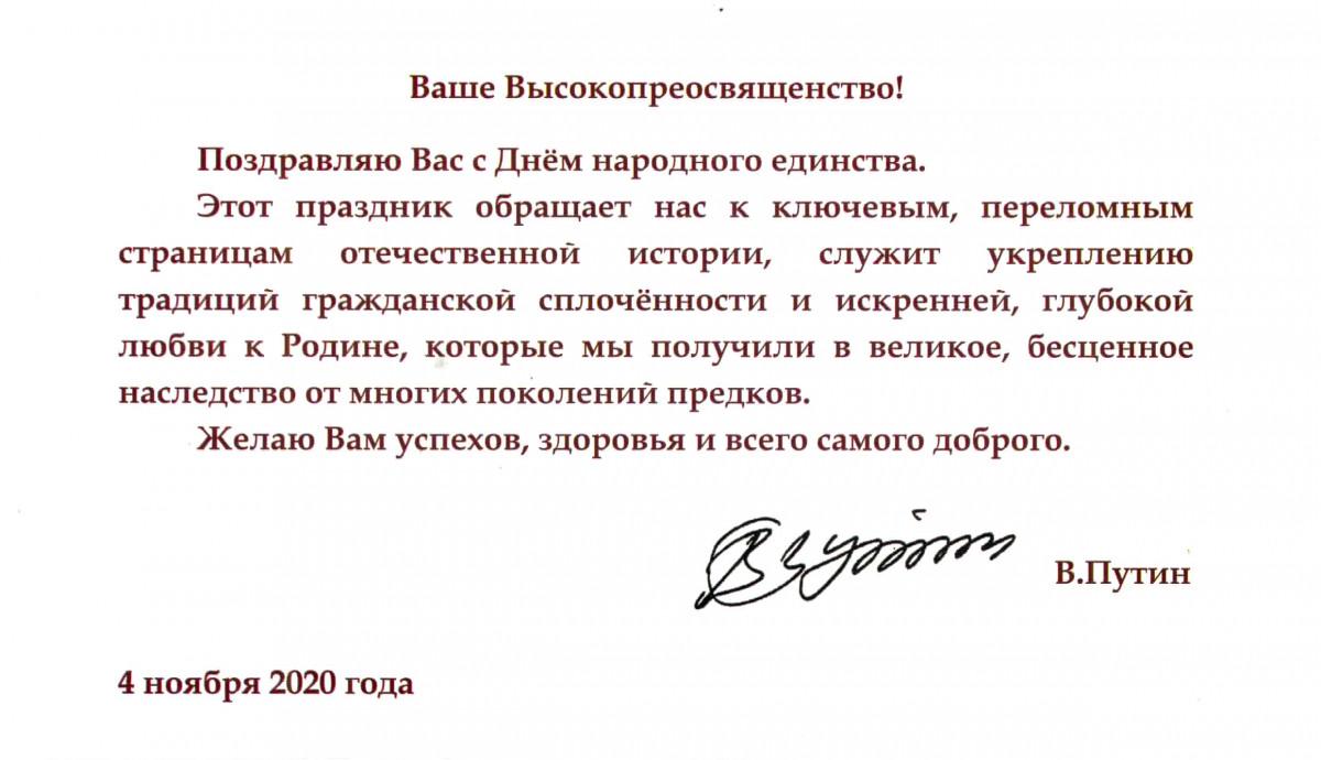 Поздравления с Днем народного единства - 2020