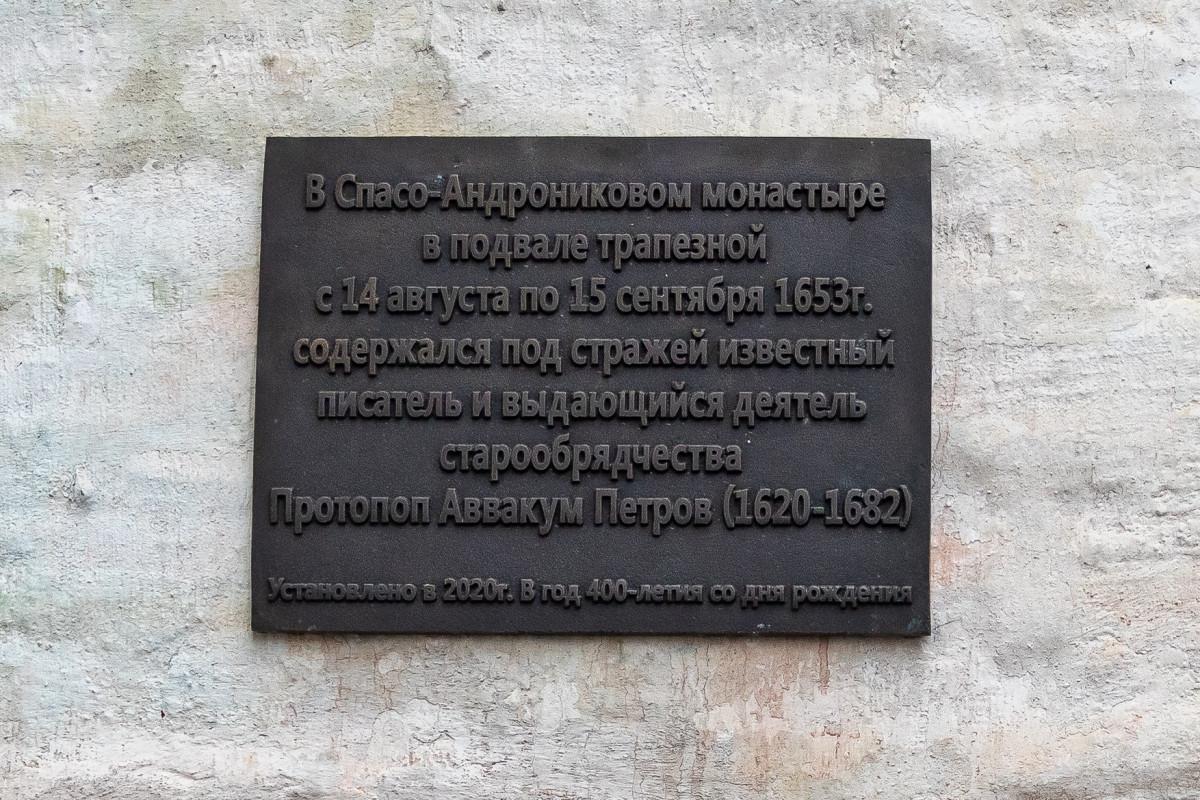 Память протопопа Аввакума увековечили в музее Андрея Рублева