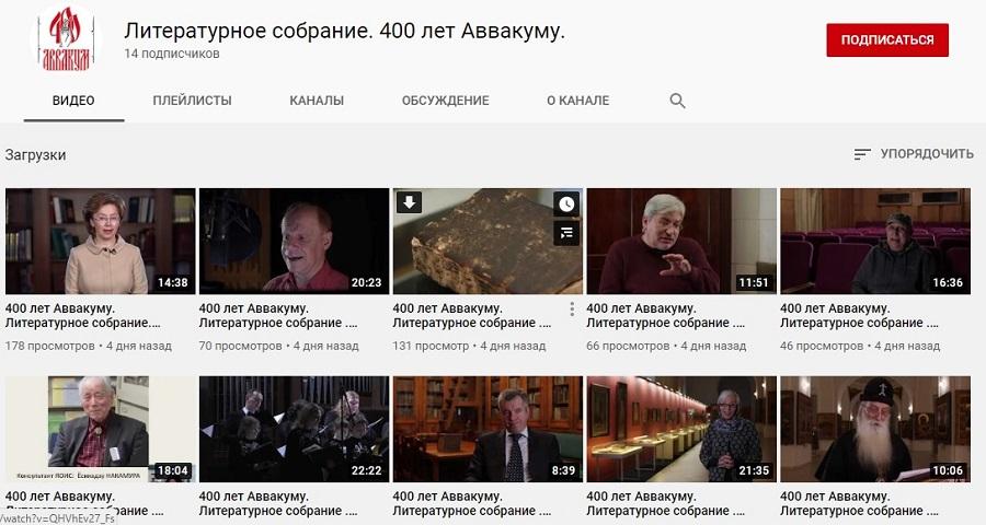 Литературное собрание,  посвященное 400-летию со дня рождения протопопа Аввакума