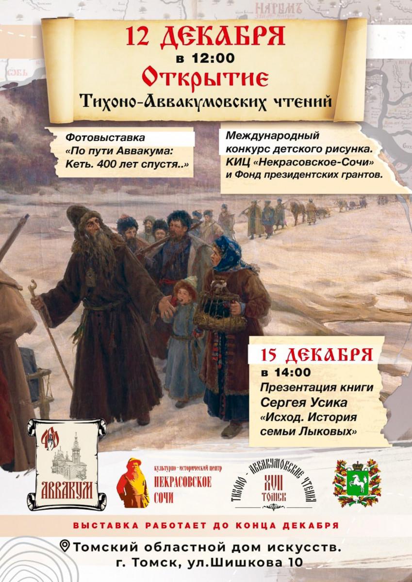 В Томске состоялись Тихоно-Аввакумовские чтения