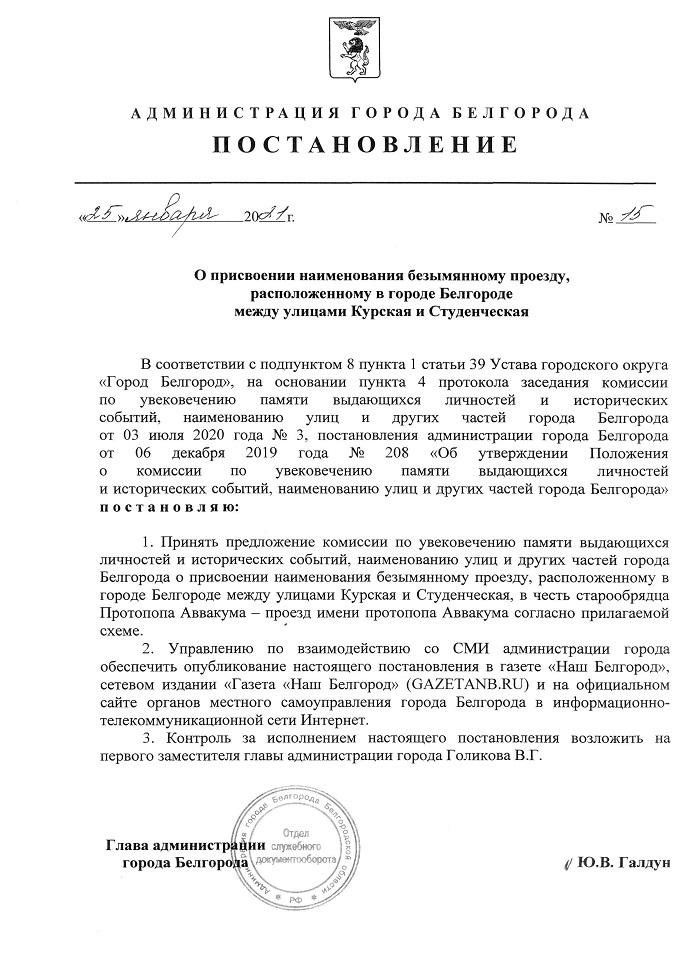 Один из проездов в Белгороде назван в честь протопопа Аввакума