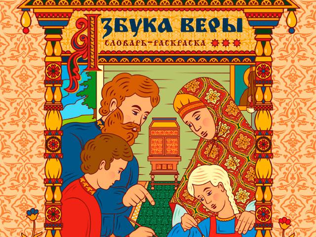 Детский словарь-раскраска «Азбука веры» доступен для скачивания
