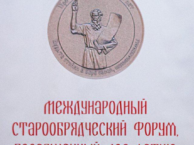Итоговый документ юбилейного Международного старообрядческого форума, посвященного 400-летию со дня рождения протопопа Аввакума