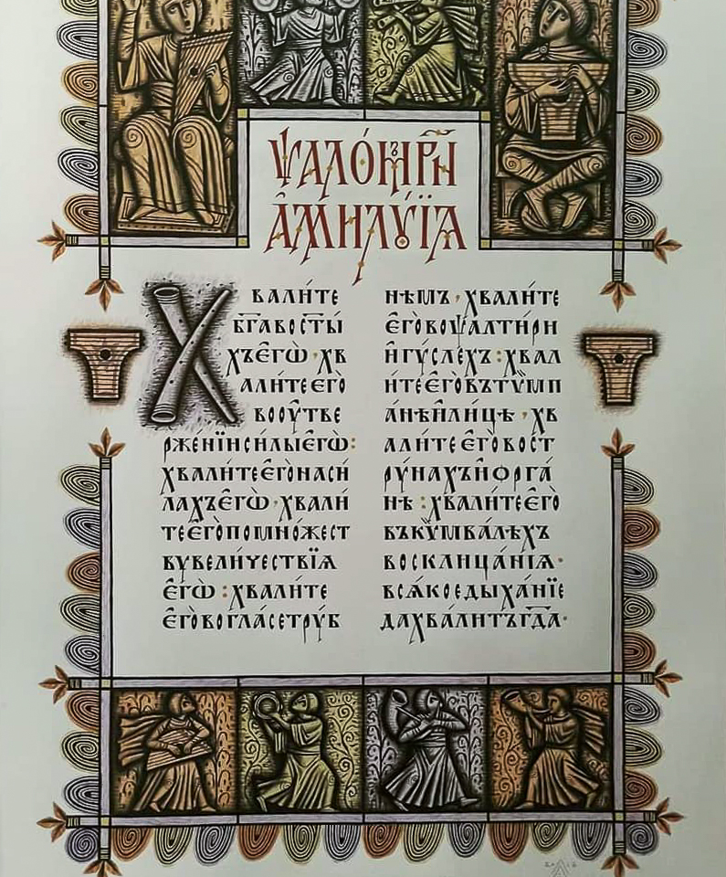 Рукописная книга: традиция и современность