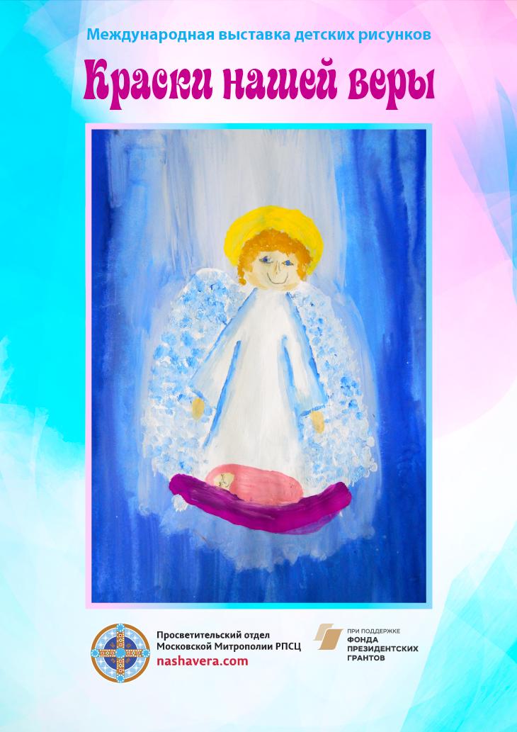 На Рогожском открылась международная выставка детских рисунков «Краски нашей веры»