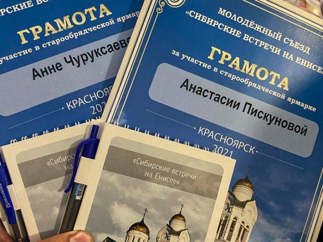 Молодежный съезд в Красноярске