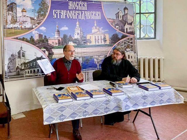 "Презентация книги ""Москва старообрядческая"""